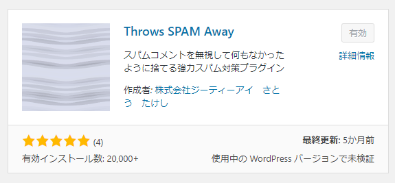 プラグイン「Throws SPAM Away」